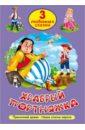 Храбрый портняжка ева рейман сказочная детские сказки