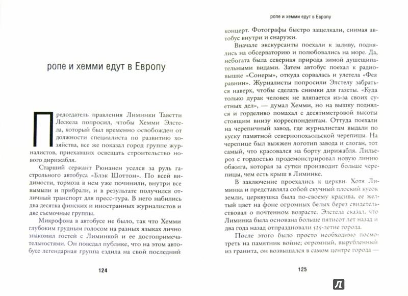 Иллюстрация 1 из 15 для Дирижабли бизнесмена Лильероза - Арто Паасилинна | Лабиринт - книги. Источник: Лабиринт