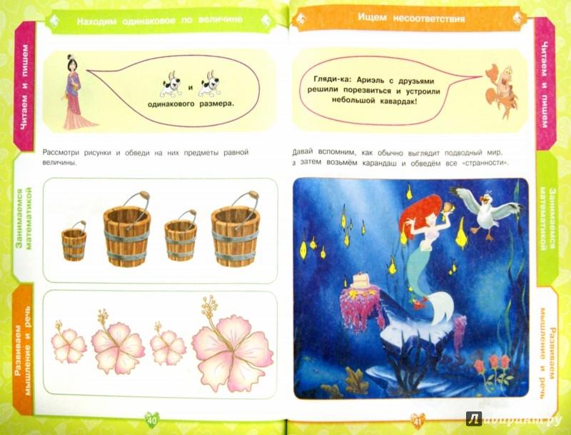 Иллюстрация 1 из 8 для Учимся с Принцессами. Для детей 3-4 лет | Лабиринт - книги. Источник: Лабиринт