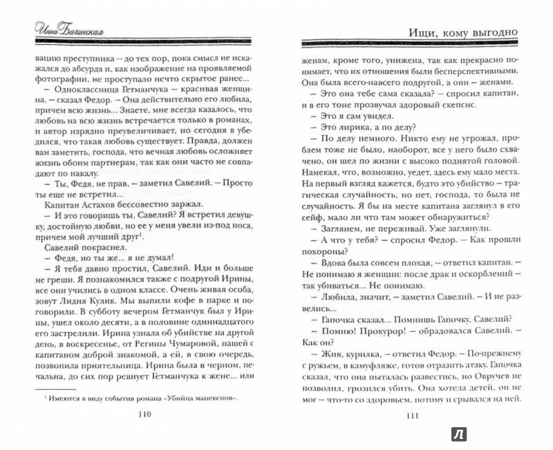 Иллюстрация 1 из 7 для Ищи, кому выгодно - Инна Бачинская | Лабиринт - книги. Источник: Лабиринт
