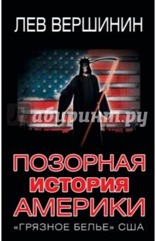 """Позорная история Америки. """"Грязное белье"""" США"""