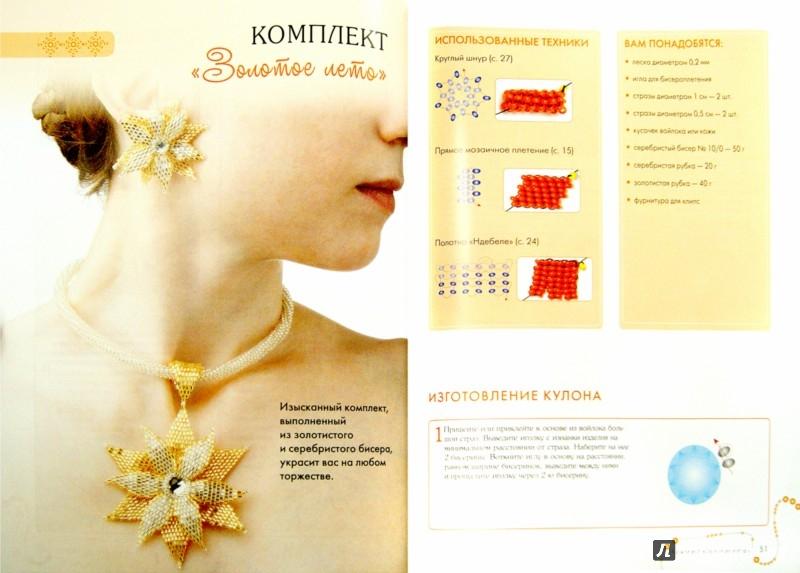 Иллюстрация 1 из 4 для Самые красивые украшения для плетения из бисера - Анастасия Куприянова | Лабиринт - книги. Источник: Лабиринт