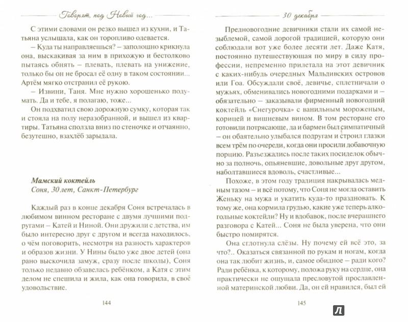 Иллюстрация 1 из 9 для Говорят, под Новый год... - Юлия Монакова | Лабиринт - книги. Источник: Лабиринт