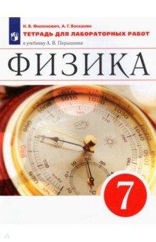 Физика. 7 класс. Тетрадь для лабораторных работ к учебнику А. В. Перышкина. Вертикаль. ФГОС