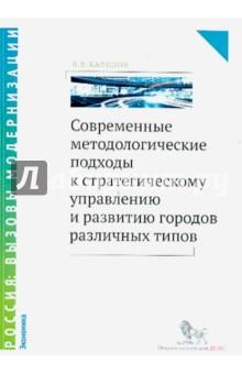 Современные методологические подходы к стратегическому управлению развитию городов различных типов