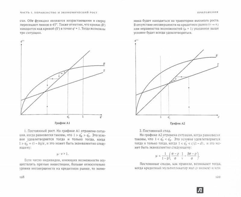 Иллюстрация 1 из 5 для Экономический рост, неравенство и глобализация: теория, история и политическая практика - Агийон, Уильямсон | Лабиринт - книги. Источник: Лабиринт