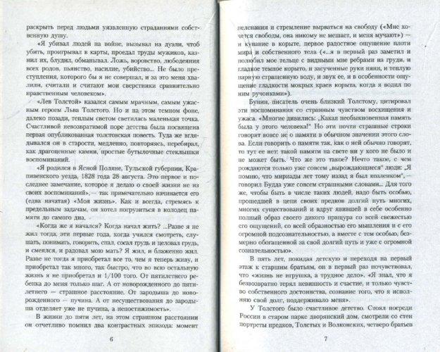 Иллюстрация 1 из 8 для Крейцерова соната: Повести - Лев Толстой | Лабиринт - книги. Источник: Лабиринт