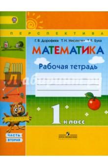 Математика. 1 класс. Рабочая тетрадь. В 2-х частях. Часть 2. ФГОС