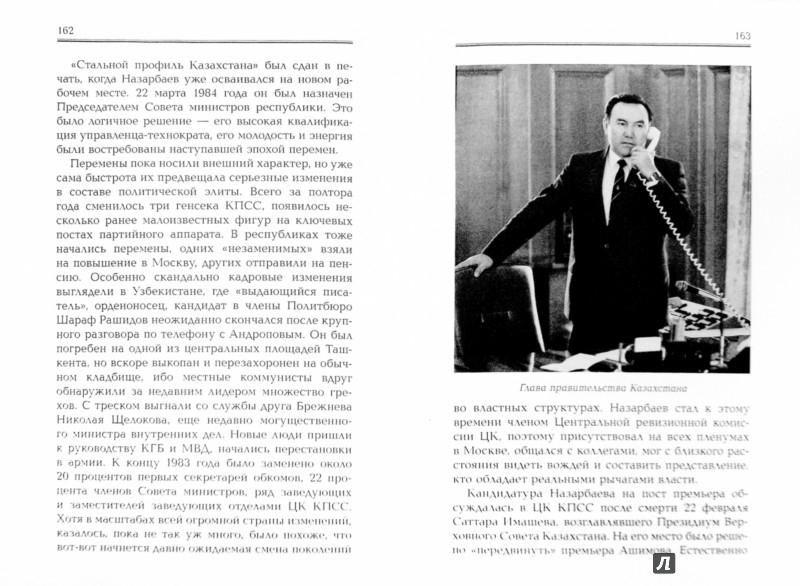 Иллюстрация 1 из 10 для Не шелковый путь - Сергей Плеханов | Лабиринт - книги. Источник: Лабиринт