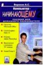 Варакин Александр Сергеевич Компьютер - начинающему-2: Пособие для домашнего пользователя windows xp библиотека пользователя