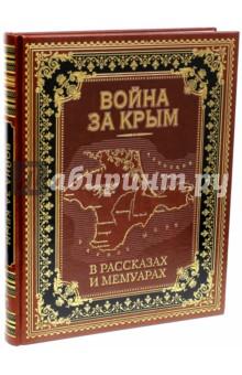 Война за Крым в рассказах и мемуарах (кожа) воспоминания кавказского офицера
