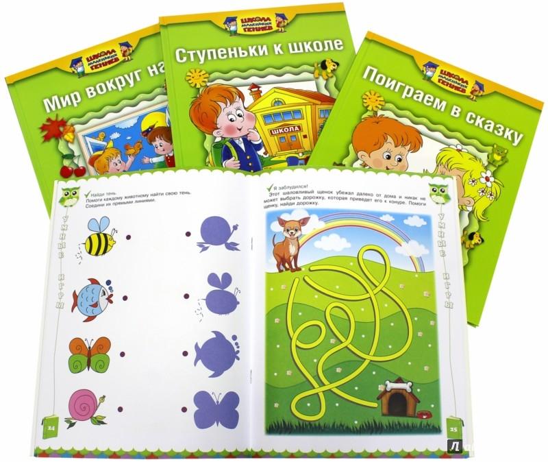 Иллюстрация 1 из 16 для Школа маленьких гениев. Комплект для занятий с детьми 3-4 лет - Жукова, Гаврина, Топоркова, Щербинина, Кутявина | Лабиринт - книги. Источник: Лабиринт