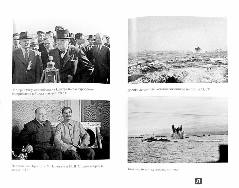 Иллюстрация 1 из 8 для Переписка И. В. Сталина с Ф. Рузвельтом и У. Черчиллем в годы Великой Отечественной войны. Том 1 - Печатнов, Магадеев | Лабиринт - книги. Источник: Лабиринт