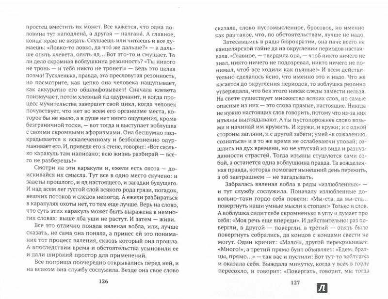 Иллюстрация 1 из 45 для Сказки - Михаил Салтыков-Щедрин | Лабиринт - книги. Источник: Лабиринт