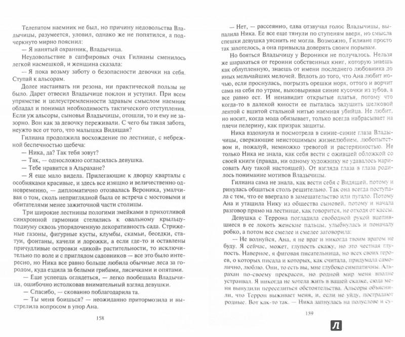 Иллюстрация 1 из 13 для Убить демиурга! - Юлия Фирсанова | Лабиринт - книги. Источник: Лабиринт