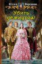 Убить демиурга!, Фирсанова Юлия Алексеевна