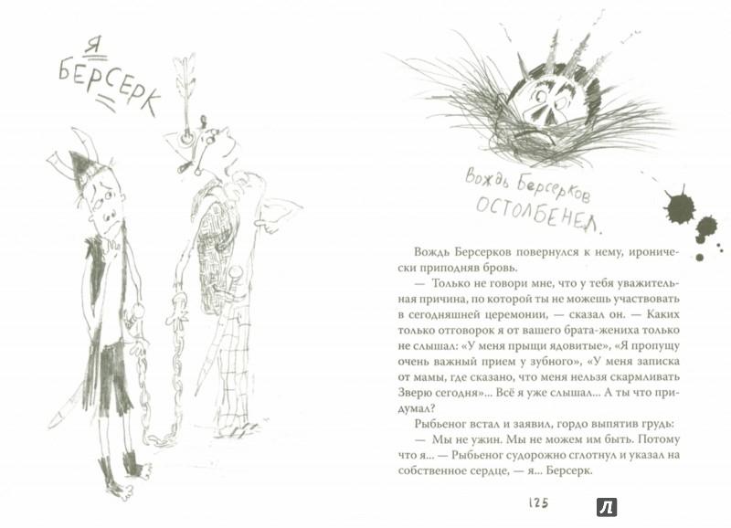 Иллюстрация 1 из 24 для Как приручить дракона. Книга 8. Как освободить дракона - Крессида Коуэлл | Лабиринт - книги. Источник: Лабиринт