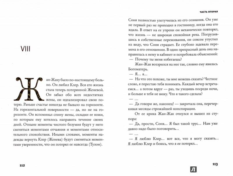 Иллюстрация 1 из 3 для В случае счастья - Давид Фонкинос | Лабиринт - книги. Источник: Лабиринт