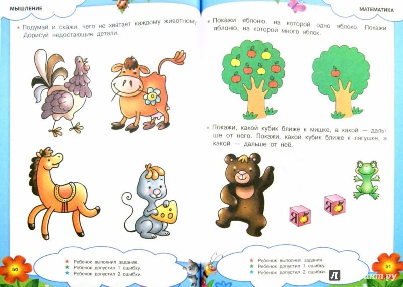 Иллюстрация 1 из 10 для Тесты для детей. 3-4 года | Лабиринт - книги. Источник: Лабиринт