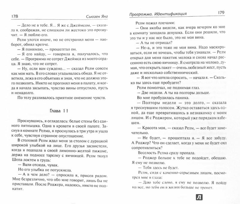 Программа идентификация сьюзен янг