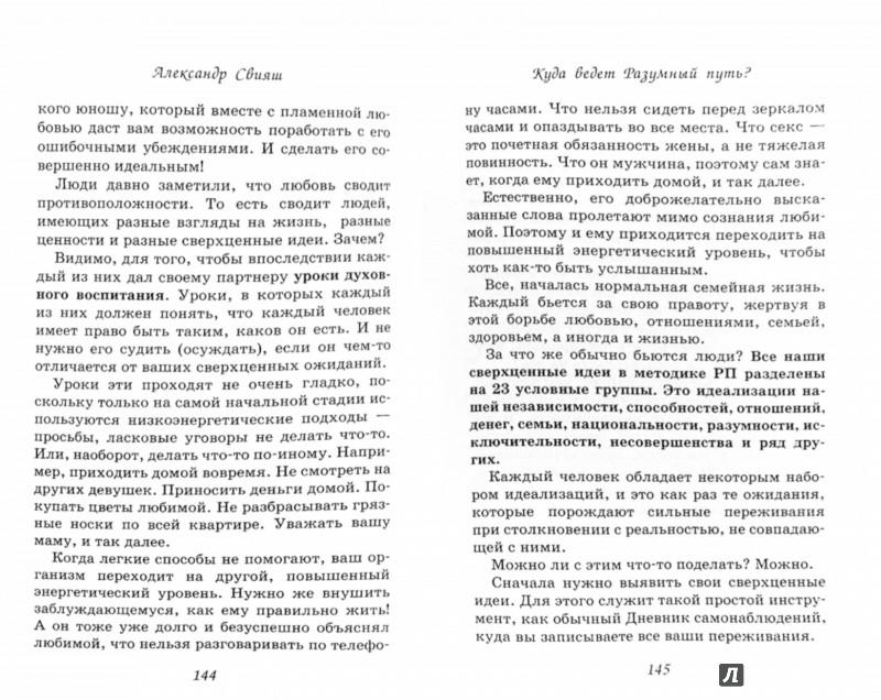 Иллюстрация 1 из 20 для Мозг и сердце.  Разумный подход - Александр Свияш | Лабиринт - книги. Источник: Лабиринт