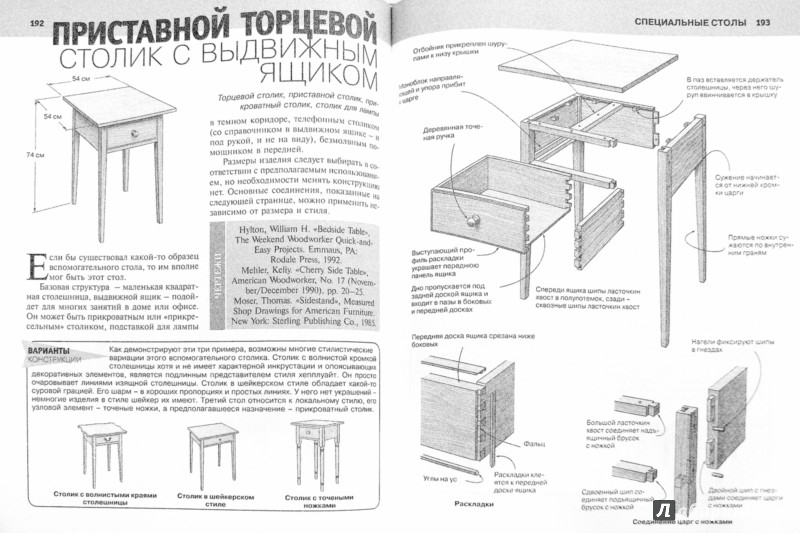 Иллюстрация 1 из 25 для Работы по дереву. Лучшие проекты мебели для дома - Билл Хилтон | Лабиринт - книги. Источник: Лабиринт