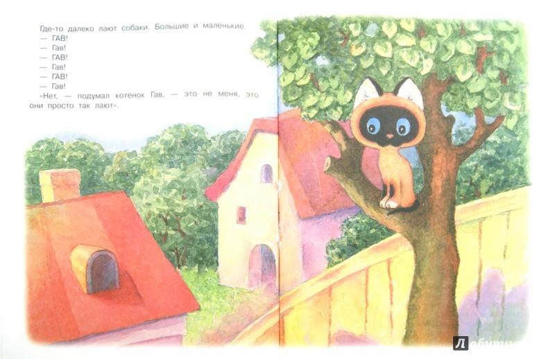 Иллюстрация 1 из 41 для Сказки малышам - Григорий Остер | Лабиринт - книги. Источник: Лабиринт