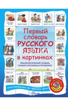 Первый словарь английского языка в картинках. Первый словарь русского языка в картинках