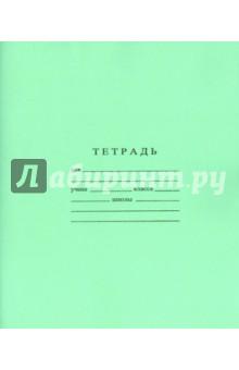 Тетрадь школьная (24 листа, линейка) (С493/1)