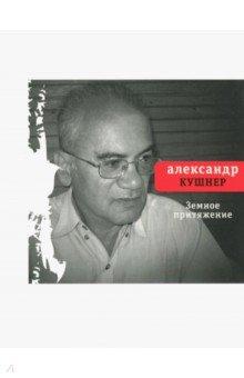 Кушнер Александр Семенович » Земное притяжение. Книга новых стихов