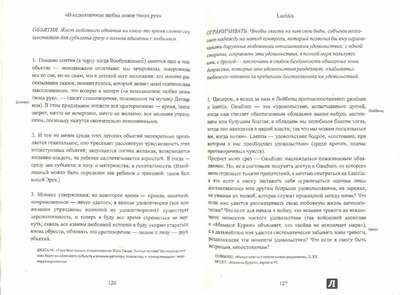 Иллюстрация 1 из 6 для Фрагменты любовной речи - Ролан Барт | Лабиринт - книги. Источник: Лабиринт