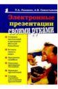 Ломакин Павел Электронные презентации своими руками для презентации география