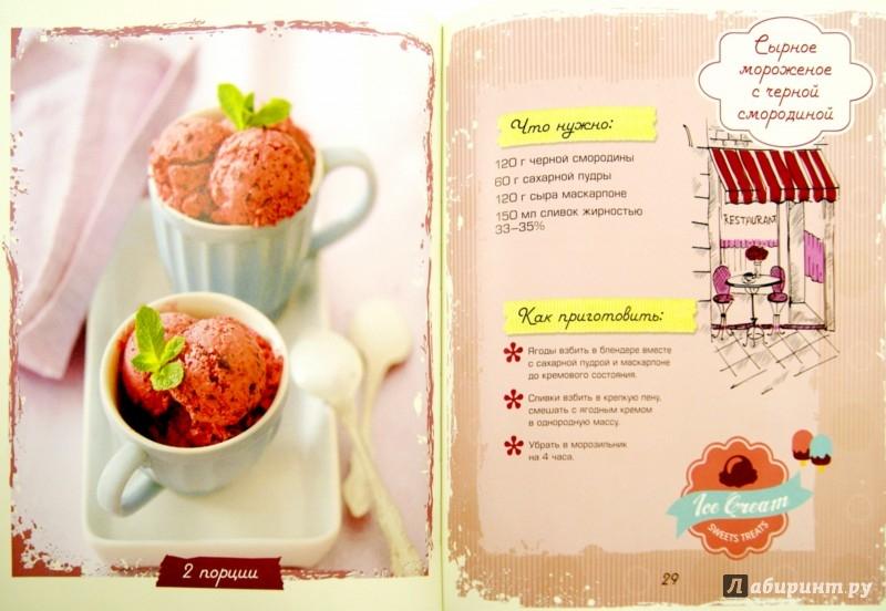 Иллюстрация 1 из 20 для Домашнее мороженое - Савинова, Жук | Лабиринт - книги. Источник: Лабиринт