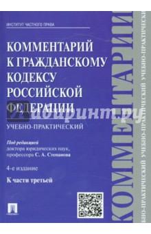 Комментарий к Гражданскому кодексу Российской Федерации (учебно-практический) к части 3