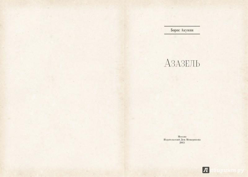 Иллюстрация 1 из 18 для Азазель и Турецкий гамбит. Комплект из 2-х книг - Борис Акунин | Лабиринт - книги. Источник: Лабиринт