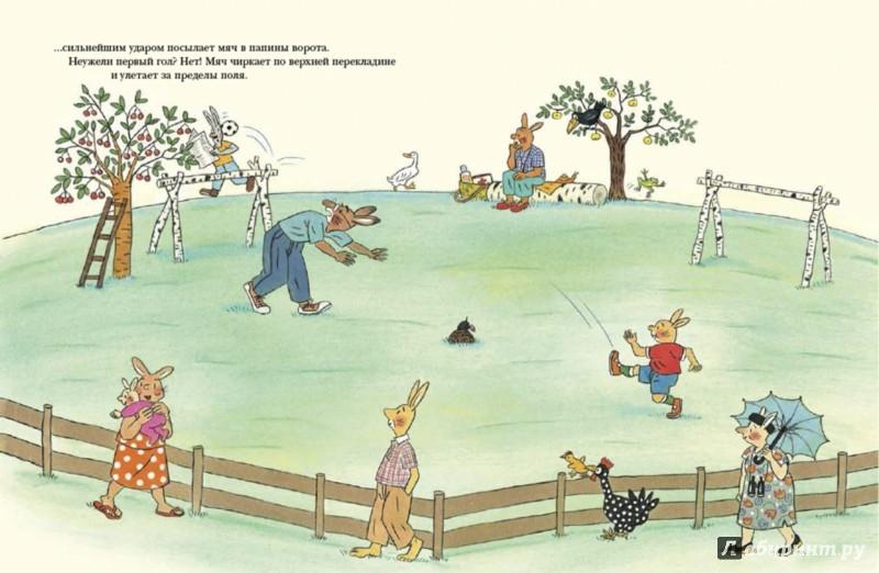Иллюстрация 1 из 23 для Карлхен играет в футбол - Ротраут Бернер | Лабиринт - книги. Источник: Лабиринт