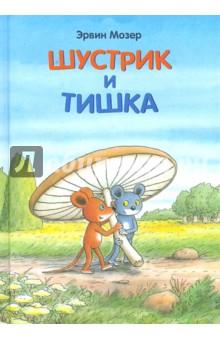 Шустрик и Тишка