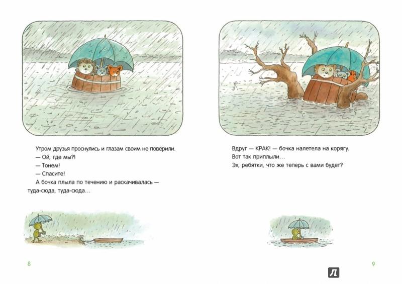 Иллюстрация 1 из 34 для Шустрик и Тишка - Эрвин Мозер | Лабиринт - книги. Источник: Лабиринт