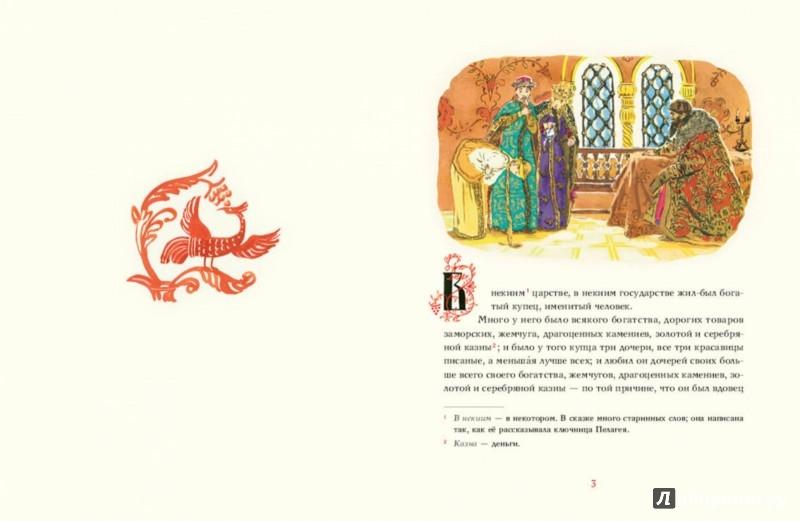 Иллюстрация 1 из 32 для Аленький цветочек. Сказка ключницы Пелагеи - Сергей Аксаков   Лабиринт - книги. Источник: Лабиринт