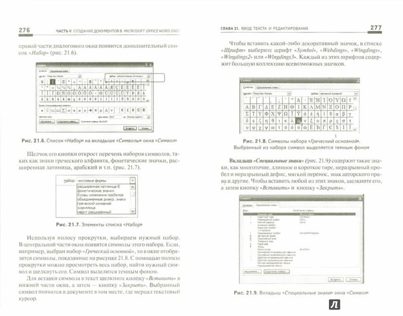 Иллюстрация 1 из 4 для Информатика для врачей. Учебное пособие - Омельченко, Алексеева | Лабиринт - книги. Источник: Лабиринт