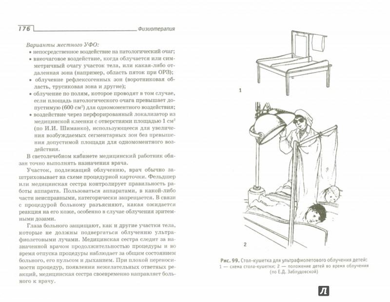Иллюстрация 1 из 12 для Физиотерапия. Учебник - Наталья Соколова | Лабиринт - книги. Источник: Лабиринт