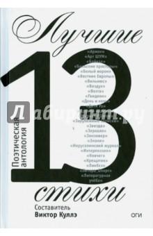 » Лучшие стихи 2013 года. Антология