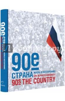 90-е, страна. Жизнь в фотохронике