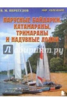 Парусные байдарки, катамараны, тримараны и надувные лодки. Выпуск 3 купить байдарку щука 3 турин