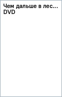 Чем дальше в лес… (DVD)