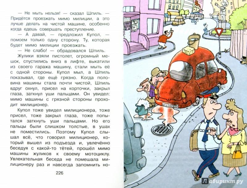 Иллюстрация 1 из 29 для Все самые любимые истории и вредные советы - Григорий Остер | Лабиринт - книги. Источник: Лабиринт