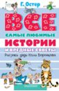 Остер Григорий Бенционович Все самые любимые истории и вредные советы