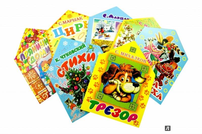 Иллюстрация 1 из 20 для Волшебный домик с книжками для малышей   Лабиринт - книги. Источник: Лабиринт