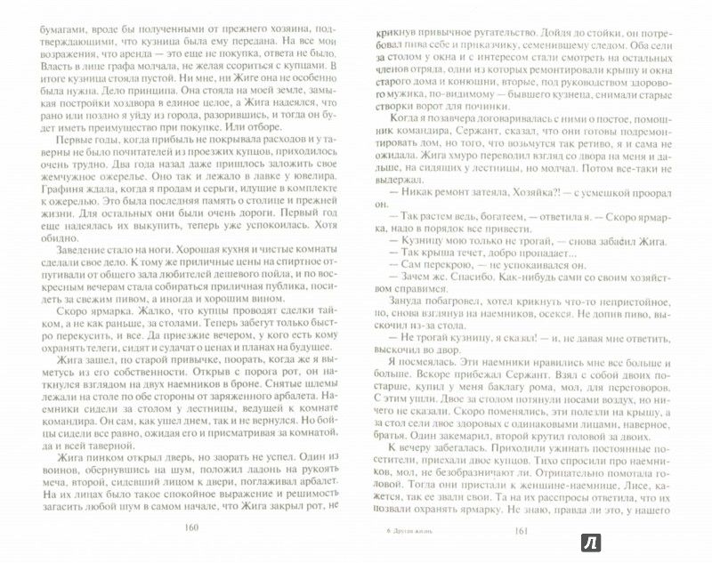 Иллюстрация 1 из 7 для Другая жизнь - Илья Павлов | Лабиринт - книги. Источник: Лабиринт