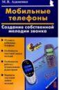 Мобильные телефоны: создание собственных мелодий звонка, Адаменко Михаил Васильевич